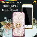 iPhoneX iPhone8 ダイヤモンド 柄 リング付き...