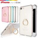 iPhone8 iPhone8 Plusスマホケース リング付き iPhone8 iPhone6s plus iPhone8ケース