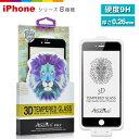 ショッピングLION iPhone8 3D ライオンデザイン 強化ガラス 保護フィルム 選べる2色 強化ガラスフィルム 強化ガラス保護フィルム 液晶保護ガラスフィルム ラウンドエッジ 指紋防止 飛散防止 iPhone7 iPhone6s Plus アイフォン7 アイフォン6s 全面保護