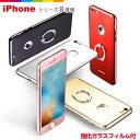 iPhone8 iPhone7ケース iphone7 ケース 全面保護 リング付 360度フルカバー 強化ガラスフィルムiPhone7 PLUS iphone6 iPhone6s iphone 6 Plusケース iPhone6 plus ケース アイフォン7 軽量 アイフォン7ケース カバー フルカバー スマホケース