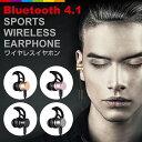 ショッピングbluetooth Bluetooth4.1 ワイヤレスイヤホン スポーツイヤホン ヘッドセット イヤホンマイク ハンズフリー ランニング マグネット 小型 無線 高音質 bluetooth イヤフォン マイク内蔵 可愛い かっこいい 高級感 送料無料