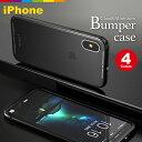 iPhoneX iPhone8 iPhone7 ケース 背面ガラスケース クリア 透明 アルミニウム バンパーケース メタル バンパーケース アルミ アルミケース iPhone7 plus ケース iPhone6s ケース iPhone6s plus ケース アイフォン7 スマホケース シンプル 耐衝撃 軽量 薄い LUPHIE