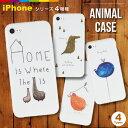 iPhone8 iPhone7ケース アニマル 動物 イラスト TPU ケース ソフトケース 薄型 スマホケース 女子 iPhone7 Plus ケース iPhoneケース アイホン アイフォン アイフォン7 ケース カバー スマホカバー シンプル おしゃれ 可愛い かわいい 海外 個性的 おもしろい