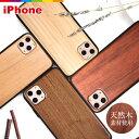 iPhone8 iPhone7ケース 天然木 木 木目 木製 ウッドケース ウッド 薄型 ハードケース スマホケース メンズ iPhone7 Plus ケース iPhone6s ケース iPhone6 ケース iPhoneケース アイホン アイフォン アイフォン7 ケース カバー スマホカバー シンプル おしゃれ 海外