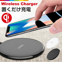 <strong>ワイヤレス充電器</strong> iPhoneXS / XS Max iPhoneX iPhone8 Qi 置くだけ充電器 ワイヤレスチャージャー 無線充電