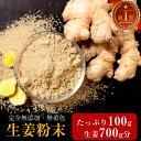 しょうがパウダー 生姜パウダー 乾燥ショウガ 無添加 乾燥生姜 ジンジャーパウダー