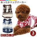 犬 パーカー ノルディック モコモコ ふわふわ 犬服 犬の服...