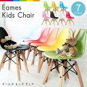 キッズ チェア イームズチェア シェルチェア 子ども キッズチェア北欧 シンプル モノトーン 完成品 Eames 椅子 いす リプロダクト 学習机 完成品 組立不要 DSW イームス イームズ