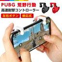 PUBG 荒野行動コントローラー 射撃ボタン 荒野行動 高速射撃ボタン トリガー式 スマートフォン ...