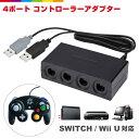 ゲームキューブコントローラー接続タップ Nintendo Switch 対応 4ポート 接続タップ ニンテンドー スイッチ WiiU GAMECUBEコントローラー用 アダプター 4台接続 最大8人で遊べる 振動機能搭載 送料無料