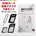 sim カード 変換アダプタ Nano SIMアダプター MicroSIM 変換アダプター SIMピン付き iPhone iPad iPod Samsung Android ルーター Apple アイフォン サムスン アンドロイド 激安