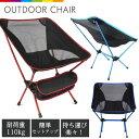 アウトドア 椅子 チェアー キャンプ椅子 推したたみ式 コンパクト 軽量 バーベキュー 海 ビーチ 夏 アウトドア 防災 キャンプ レジャー