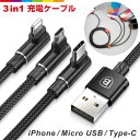 iPhone Micro USB Type-C 3in1 充電ケーブル スマホ タブレットiPhoneXR iPhoneXS iPhone 11 Pro Max iPhone8/8Plus iPhoneケーブル 1..