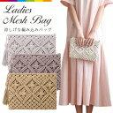 ショッピングタッセル ネットバッグ 網バッグ クラッチ メッシュバッグ 編みバッグ ナチュラル クラッチバッグ レディース タッセル 透かし編み 春 夏