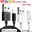 iphone 充電ケーブル mfi認証 充電 ケーブル ライ...