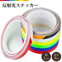 反射光テープ ステッカー シール 反射板 反射材 反射 リフレクター 反射光 自転車 ベビーカー ラ...
