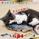 猫 魚 おもちゃ 動く ダンシングフィッシュ 電動 ペットグッズ ストレス 運動不足 解消 クマノミ フナ コイ 鯉