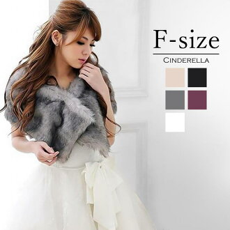 ♪ concert good to wedding ceremony bolero / second party / four circle bolero / party dress, person from fur / banquet / protection against the cold item / mechanic hair fur bolero / stall haori / elegant bolero / party bolero / party bolero /yj1957 in t