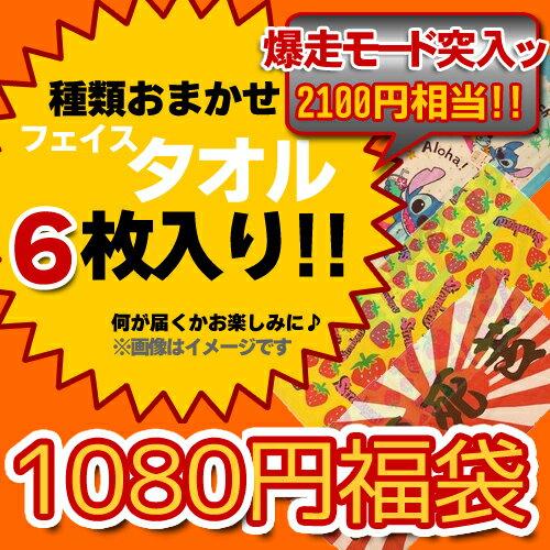 Face towel bag ★ pattern Omakase ⇒ anime towels others! Cute design 1500 Yen 1,000 yen equivalent! ◆ fs3gm