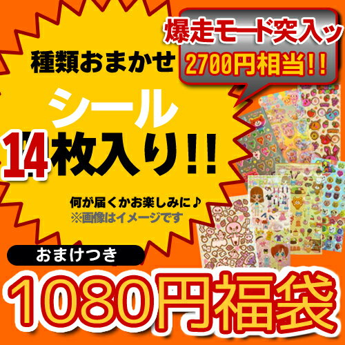 Seal lucky bag v3 ★ character et al.! 2,000 yen equivalency is 1,000 yen the pretty seal which is nice for pattern ⇒ kids entrusting you! ☆Character stationery mail order☆◆