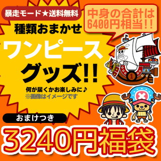Chef's dress grab bag ★ contents ⇒ anime ONE PIECE anime gusto! 6000 Yen 3000 Yen! ◆ fs3gm