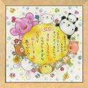 取寄品 絵描きサリー SA-222 20cm角額装 フレーム付きART 動物メッセージアート通販