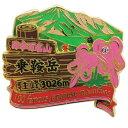 日本百名山 ピンバッジ 2段 ピンズ 乗鞍岳 エイコー コレクションケース入り トレッキング 登山グ