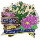 日本百名山 ピンバッジ 2段 ピンズ 瑞牆山 エイコー コレクションケース入り トレッキング 登山グ