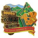 日本百名山 ピンバッジ 2段 ピンズ 石鎚山 エイコー コレクションケース入り トレッキング 登山グ