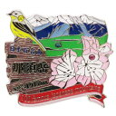 日本百名山 ピンバッジ 1段 ピンズ 那須岳 エイコー コレクションケース入り トレッキング 登山グ