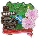 日本百名山 ピンバッジ 1段 ピンズ 両神山 エイコー コレクションケース入り トレッキング 登山グ