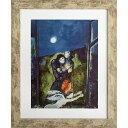 マルク シャガール 名画 Marc Chagall Lovers in the moonight 美工社 ZFA-61773 ギフト 額付きインテリア通販 取寄品 シネマコレクション