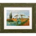 フィンセント ファン ゴッホ 名画 Vincent van Gogh The Draw Bridge 美工社 ZFA-61792 ギフト 額付きインテリア通販 取寄品 シネマコレクション
