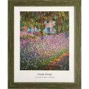 クロード モネ 名画 Claude Monet The Monet's garden at Giverny 美工社 ZFA-61798 ギフト 額付きインテリア通販 取寄品 シネマコレクション