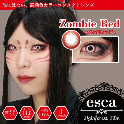 エスカ ホラーコンタクトレンズ ゾンビレッド Zombie Red ES007(1枚入)度あり・度なし|充血し血走った赤い目、ホワイトにレッドの縁 カラコン コスプレ 特殊メイク SFX