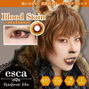 エスカ ホラーコンタクトレンズ ゾンビ ブラッドステイン Blood Stain ES004(1枚入)度あり・度なし|血が滲んだゾンビの目、レッドブラウン イエローベージュ カラコン コスプレ 特殊メイク SFX