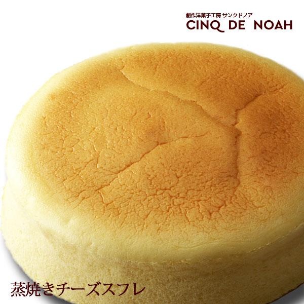 エントリーでポイント5倍蒸焼きチーズスフレベイクドチーズケーキチーズケーキレアチーズケーキサンクドノ