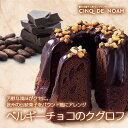ベルギーチョコのクグロフ ケーキ スイーツ ギフト お祝い お歳暮 お中元 おみやげ 洋