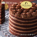 ミルフィーユタワー ショコラ チョコ サンクドノア ギフト スイーツ タルト ケーキ チーズケーキ 洋菓子 食べ物 グルメ 高級 焼菓子 内祝い お返し 入学祝い 贈り物 高さ9cm 横幅12cm フルーツケーキ バースデーケーキ