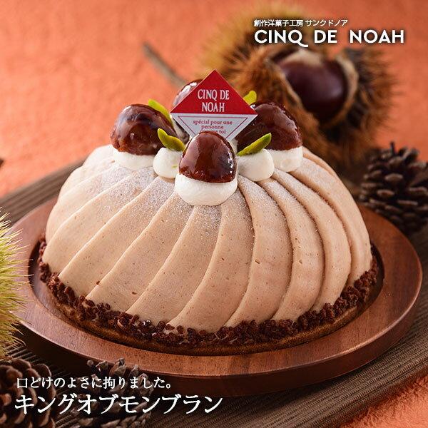 キングオブモンブラン送料無料モンブランサンクドノアケーキ13cm誕生日ギフト洋菓子食べ物グルメ高級焼