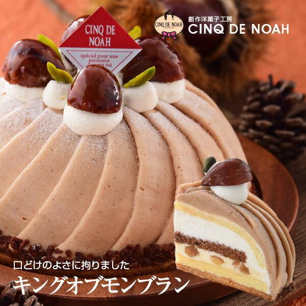 キングオブモンブランモンブランサンクドノアケーキ13cm誕生日ギフト洋菓子食べ物グルメ高級焼菓子内祝
