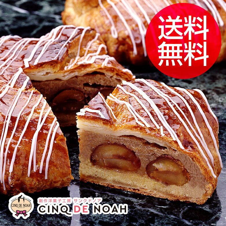 渋皮栗のパイ包み送料無料ギフトGiftタルト型タルトケーキ丸タルト洋菓子食べ物グルメ高級焼菓子プチギ