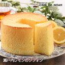 瀬戸内レモンのシフォン サンクドノア ギフト スイーツ タルト ケーキ レモン 洋菓子 食べ物 グルメ 高級 焼菓子 内祝い お返し 入学祝い 贈り物 フルーツケーキ バースデーケーキ
