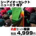 Two points of 2 C.I.O. headgear シーアイオーヘッドギアニューエラキャップ set lucky bag C.I.O. headgear New Era Cap Item Set Happy Box