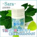 朝の達成感 1粒でおなかすっきり 「Sara-サラ-」 オールハーブ ボトルタイプ:33粒入 【送料