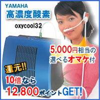 オキシクール32 【送料無料】酸素発生器 スリムカニューラ 酸素バー ヤマハ 簡単酸素浴 小型酸素濃縮機 日本製 高濃度酸素 高濃度最大32% 酸素吸入器 10P05Nov16