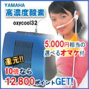 オキシクール32 【送料無料】酸素発生器 スリムカニューラ 酸素バー ヤマハ 簡単酸素浴 小型酸素濃縮機 日本製 高濃度酸素 高濃度最大32% 酸素吸入器 10P03Dec16