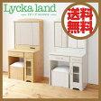 Lycka land リュッカランド 三面鏡 ドレッサー&スツール FLL-0034 【送料無料】【代引不可】【ラッピング不可】【10P29Jul16】