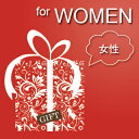 ギフト Gift ラッピング Wrapping 女性用 Women【10P28Sep16】