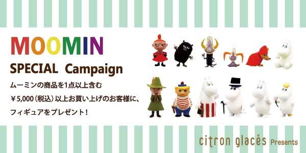 Glimmis グリミス Moomin ムーミ...の紹介画像2